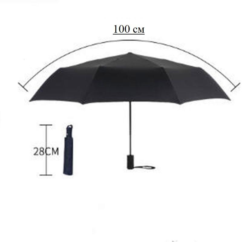 Зонт складной автомат rain proof