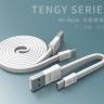 Дата-кабель Remax RC-062i Tengy series